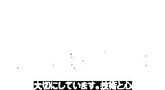 奈良に密着して土木、建設、施工を行う株式会社松田組